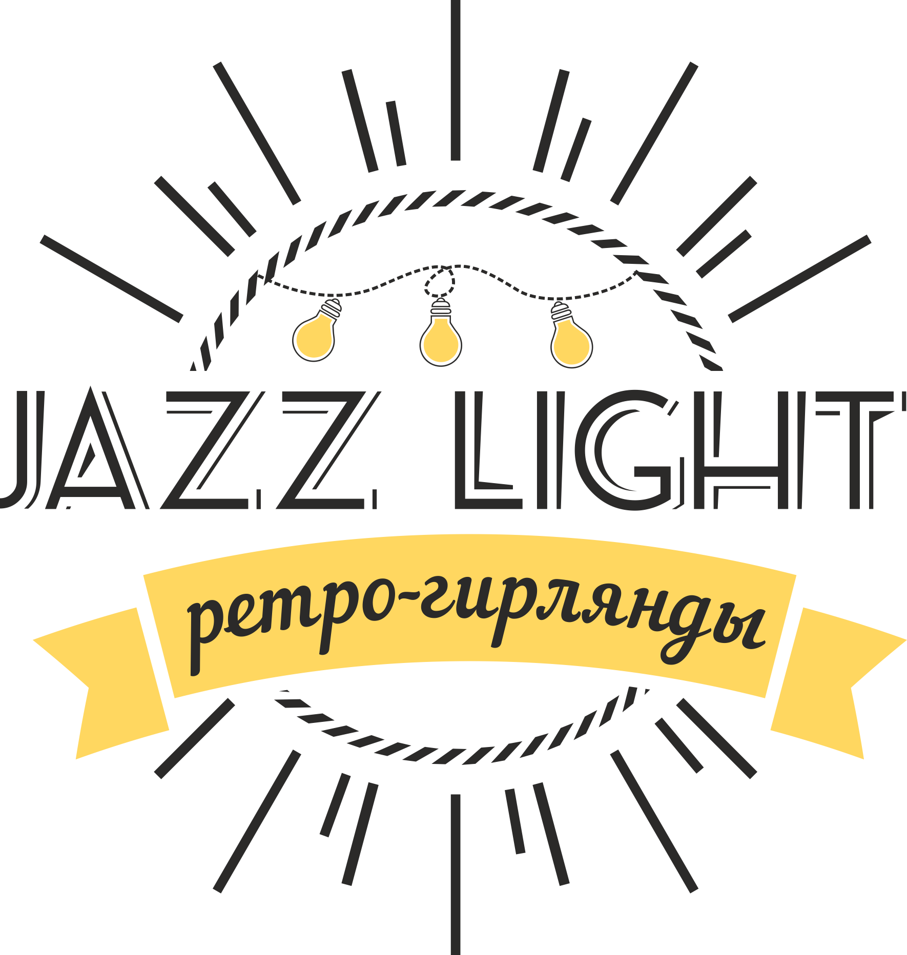 Jazz Light - ретро гирлянды и буквы с лампами